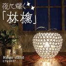 テーブルランプ【Ringostand/リンゴスタンド】CTL-2637-CL/フロアスタンド/スタンド/led/電気スタンド/間接照明/照明器具/照明/おしゃれ/一人暮らし/かわいい/アップル【cube】20P09Jan16