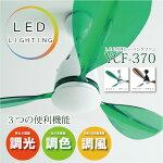 シーリングファンYCF-370【LEDPCFAN】無段階調光5段階調光リモコン操作