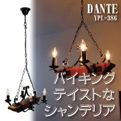 シャンデリアLED電球対応ペンダントランプ北欧【Dante/ダンテ】かわいいおしゃれYPL-386【ラッピング不可】【4〜6畳用】【ユーワ】10P01Mar15【RCP】