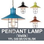 LED電球対応ペンダントライト1灯YPL-500ペンダントランプ/おしゃれ/天井照明/レトロ/ランプガード/一人暮らし/【〜4畳用】