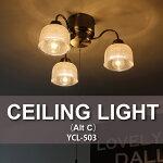 3灯ガラスシーリングライト【AltC/アルトC】YCL-503【ラッピング不可】【送料無料】【6〜8畳用】【ユーワ】