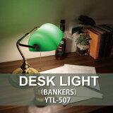 テーブルライトデスクスタンドバンカーズランプ【Bankers/バンカーズ】YTL-507レトロアンティークおしゃれLEDled電球対応【ユーワ】