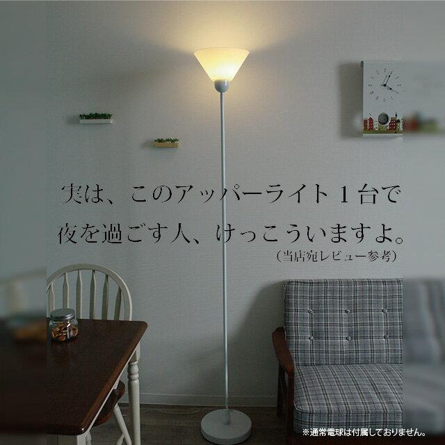 間接照明フロアライトアッパーライトおしゃれLED電球対応フロアスタンド電気スタンドled間接照明フロアライト組み立て簡単おしゃれ塩系インテリアYFL-993【ラッピング不可】電気照明ひとり暮らし間接照明照明