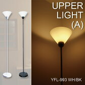 間接照明 アッパーライト LED電球対応 フロアスタンド 電気スタンド led 間接照明 フロアライト シェード おしゃれ 塩系インテリア YFL-993【ラッピング不可】 電気 照明 ひとり暮らし 間接照明