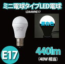 40W形 LED電球 【昼白色】【111911】4.0W-E17 440lm ミニ球形 【東京メタル】 おしゃれ 電気 新生活 照明 ひとり暮らし 照明