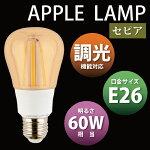 調光対応型LED電球APPLELAMP/アップルランプ(レトロ球形)セピア電球色【テスライティング】lucky5days