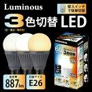 スイッチ一つで3光色に切替可能な広配光LED電球9W-E26887Lm60W形ルミナスA形電球色/白色/昼白色【ドウシシャ】10P11Mar16