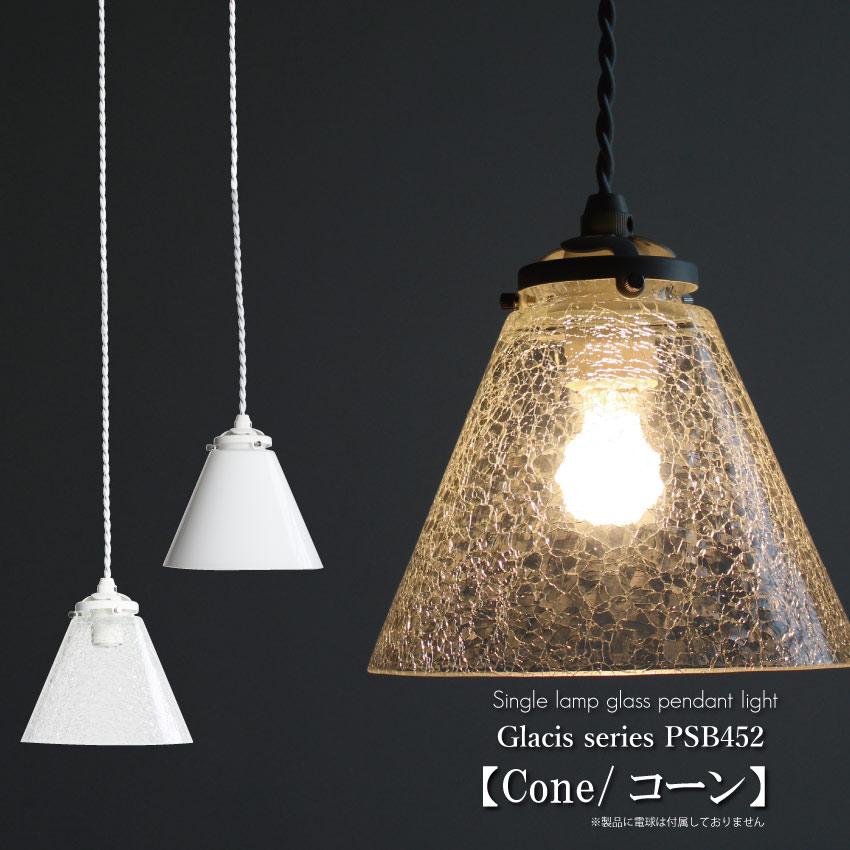 ペンダントライト 1灯 天井照明 照明 北欧 LED 電球対応 人気 4畳 6畳 きれい ガラス リビング 居間 寝室 照明 ダイニング 食卓 インダストリアル 照明器具 おしゃれ