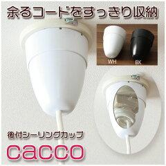 シーリングカバー【cacco/カッコ】CP-515/コードハンガー/後付け/収納/【ラッピング不可】【キューブ】P06Dec14【RCP】