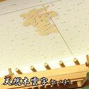 雲文字 ヒノキ 神棚 雲字 インテリア 神具 ツキ板 木製 祭壇 天然木 【専用接着剤付き】 送料無料 ひのき【NIS】