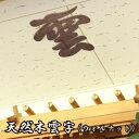 雲文字 ウォールナット 神棚 雲字 インテリア 神具 ツキ板