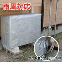 エアコン室外機カバー 屋外 防水 防塵 スリット シルバー 送料無料 【NIS】【202109ss】
