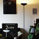 間接照明 アッパーライト LED電球対応 フロアスタンド 電気スタンド...