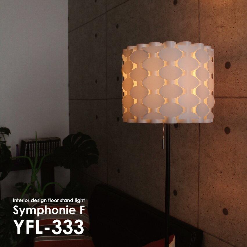 スタンドライト 間接照明 フロアライト 北欧 フロアスタンド led電球対応 電気スタンド 照明器具 照明 おしゃれ 幾何学模様 一人暮らし かわいい【ユーワ】 電気 ひとり暮らし YFL-333 PSB333 【202109ss】