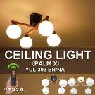 【送料無料】シーリングライトリモコン付【PALMX/パルムエクス】YCL-3936畳/8畳/照明/ペンダントランプ/おしゃれ/led/北欧/【ラッピング不可】【6〜8畳用】【ユーワ】20P05Sep15