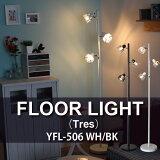 フロアライト フロアスタンド 間接照明 LED対応 スポットライト 電気スタンド 寝室 リビング【ラッピング不可】【ユーワ】 電気 照明 間接照明 スタンドライト