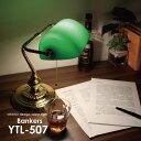 デスクライト テーブルライト デスクスタンド バンカーズランプ レトロ アンティーク おしゃれ LED グリーン 緑 LED電球対応 【ユーワ】 電気 照明 ひとり暮らし 間接照明 照明