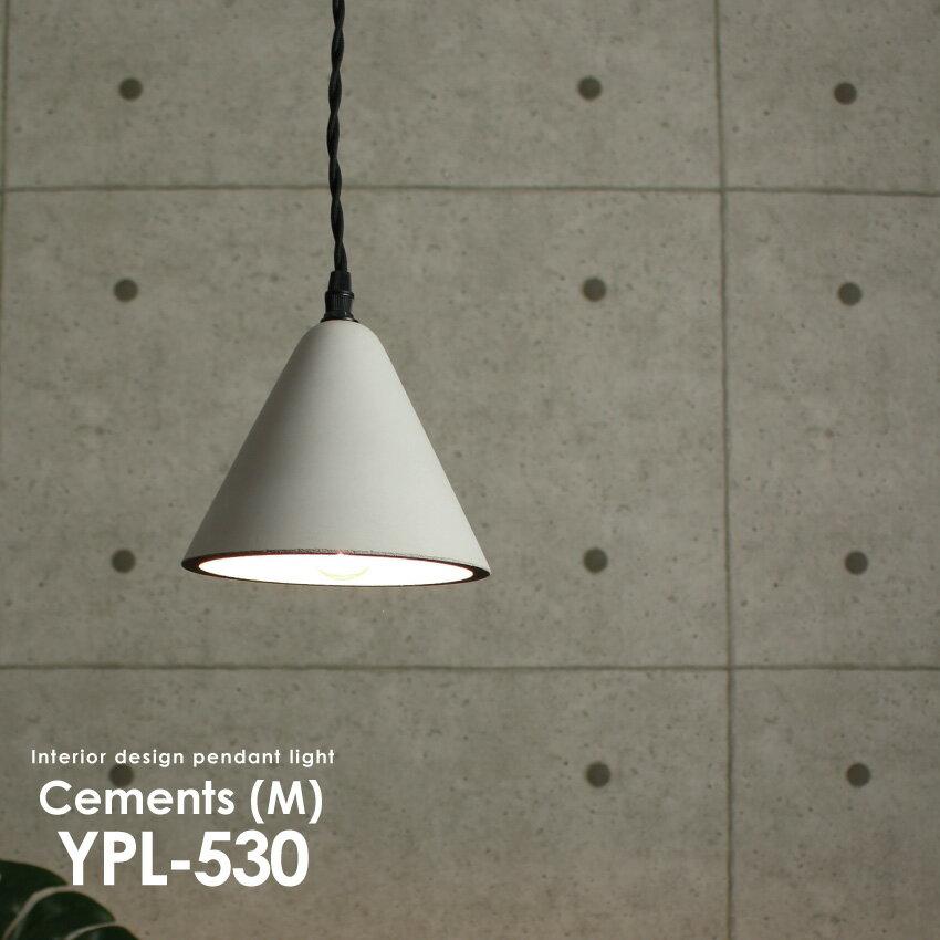 セメントシェードペンダントライト 天井照明 コンクリート 北欧 LED 電球対応 モルタル インダストリアル リビング 居間 寝室 照明 ダイニング 食卓 6畳 照明器具 おしゃれ 【202103ss】