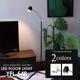 LEDフロアライト 電気スタンド おしゃれ スタンドライト シンプル 電球不要【ユーワ548】 電気 照明 間接照明(2018)