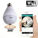 【111924】電球形 Wi-Fiカメラ 防犯カメラ リモートカメラ スマホ 監視カメラ WEBカメ