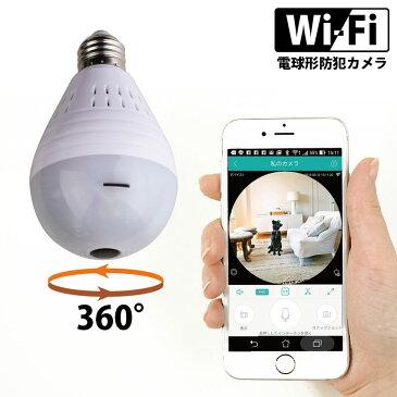 【111924】電球形 Wi-Fiカメラ 防犯カメラ リモートカメラ スマホ 監視カメラ WEBカメラ 360°カメラ WiFiランプ インターネット カメラ スマートフォン リモコン 電球 昼白色 ライト 照明 見守り ベビー ペット 介護 パノラマ