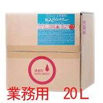 アルコール強力除菌剤KJクリーン業務用20L