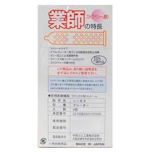 医薬品・コンタクト・介護, 避妊具