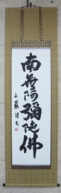 板橋子巌掛軸「六字名号」b-5
