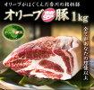 香川県産オリーブ夢豚1kgブロック