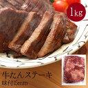 牛たんステーキ スライス 15mm 塩味 スリット入 1kg 冷凍 送...