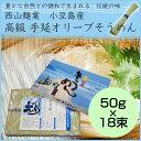 香川県産・西山麺業 高級 手延オリーブそうめん 50g×18束(0.9kg) 小豆島手延べ素麺 - おいでまいや