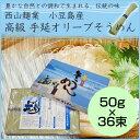 西山麺業 高級 手延オリーブそうめん 50g×36束(1.8kg)香川県・小豆島産手延べ素麺 - おいでまいや