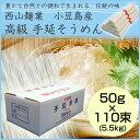 香川県・小豆島産 小豆島手延べ素麺 西山麺業 高級 手延そうめん 50g×110束(5.5kg) - おいでまいや