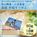 西山麺業 高級 手延そうめん 50g×18束(0.9kg)香川県・小豆島産手延べ素麺 - おいでまいや