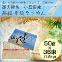 西山麺業 小豆島産 高級 手延そうめん 50g×36束(1.8kg)香川県 日本三大素麺 小豆島手延べ素麺 - おいでまいや