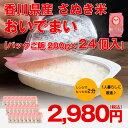 香川県産 おいでまいパックご飯 200g×24入