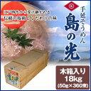 【送料無料】小豆島手延べ素麺 島の光 18kg 木箱入り 香川県・小豆島産 日本三大素麺 - おいでまいや
