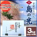 【送料無料】香川県・小豆島産 手延べ素麺 島の光 3kg(50gx60束) - おいでまいや