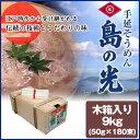 【送料無料】香川県・小豆島手延べ素麺 島の光 9kg(50gx180束)木箱入り - おいでまいや
