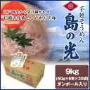 【送料無料】香川県・小豆島手延べ素麺 島の光 9kg(50g×6束×30袋) ダンボール入り - おいでまいや