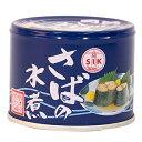 信田国産100%さば缶さばの水煮190g(24缶入×1ケース)