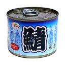 天長鯖水煮200g(24缶入×1ケース)
