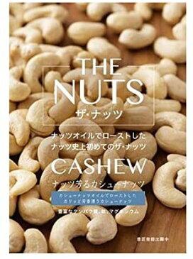 【送料無料】THE NUTS カシューナッツ 165g(10袋入×1ケース)【賞味期限:2020.06.09】
