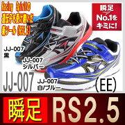 瞬足男の子シュンソクランニングシューズ子供靴通学靴運動会激安コーナー【JJ-846】