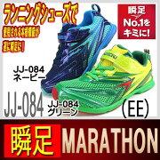 瞬足マラソン