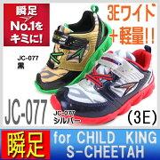 瞬足男の子女の子セール激安シュンソクJC-64016.0cm17.0cm18.0cm