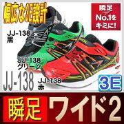 【瞬足男の子】シュンソクジュニア子供靴通学靴ブラック黒軽量激安セール【JJ-912】