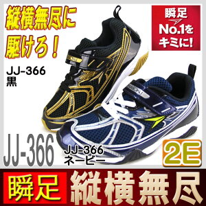 価格.com - アキレス 瞬足 JJ-36...