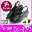 パンジー ナースシューズ 疲れない レディース バックベルト 軽量オフィスサンダル 普段履き 事務履き Pansy 5308 オフィスサンダル/オフィスシューズ//小さいサイズ(22.0cm〜) レディース(婦人用) パンジーオフィス pansy 靴 [BB5308] 02P03Sep16