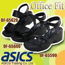 送料無料!!【アシックス商事】オフィスで、モデルのような美脚を!! コンフォートプレーン ナースサン...